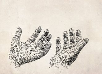 Drawing of two hands, made up of Chinese calligraphy